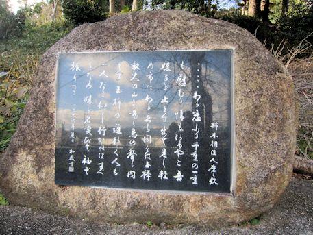 牟佐坐神社の石碑