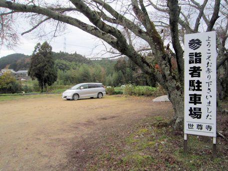 世尊寺参詣者駐車場