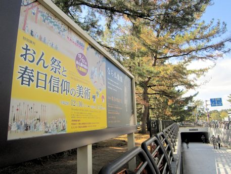 奈良国立博物館の看板