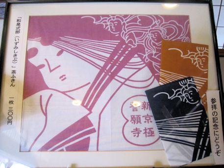 和泉式部の茶ふきん