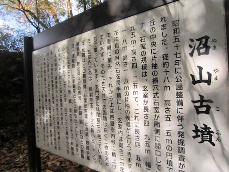 沼山古墳の案内板