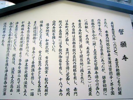 誓願寺の解説パネル