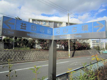 沼山古墳・益田岩船の道標