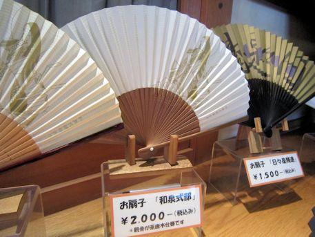 和泉式部の扇子