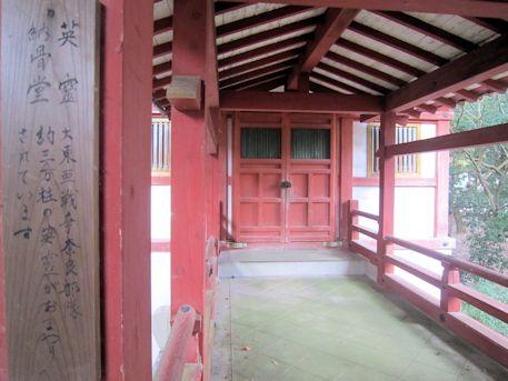 東大寺英霊納骨堂