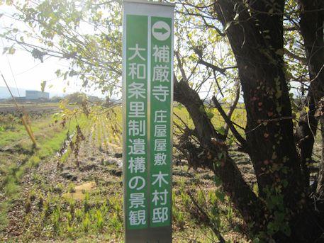 補巌寺の道標