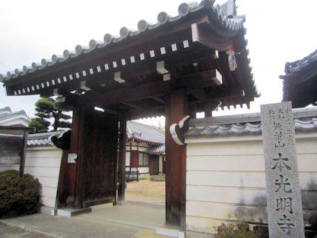 本光明寺の社号標