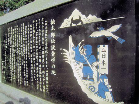 桃太郎伝説発祥の地