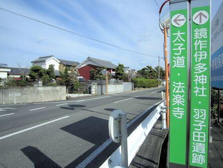 太子道の道標