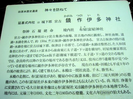鏡作伊多神社の案内板