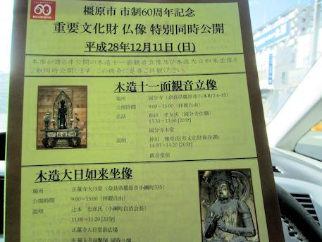 重要文化財仏像特別公開