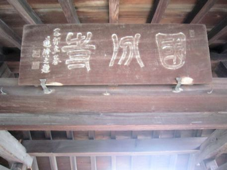 国分寺の扁額