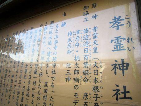 孝霊神社由緒