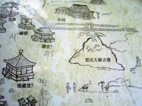 黒田大塚古墳の古地図