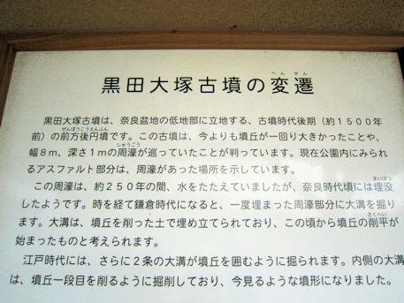 黒田大塚古墳の変遷