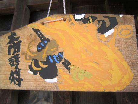 東大寺二月堂の火除け護符