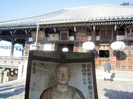 東大寺二月堂と良弁忌冊子