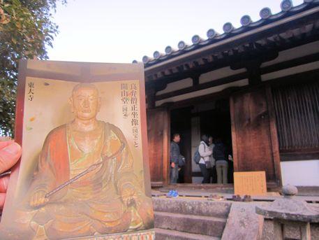 良弁僧正坐像と開山堂