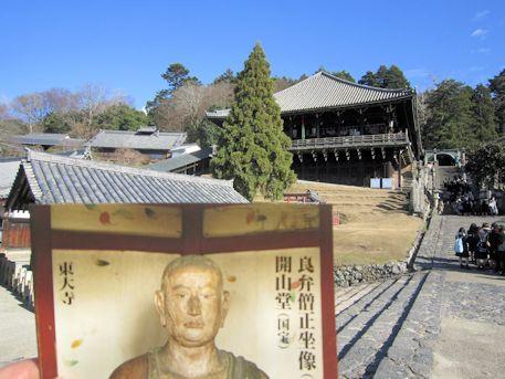 東大寺二月堂と良弁僧正坐像尊影