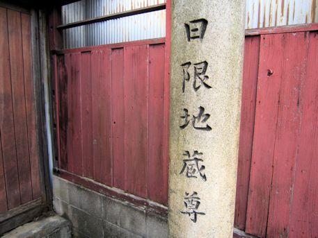 大光寺の日限地蔵尊