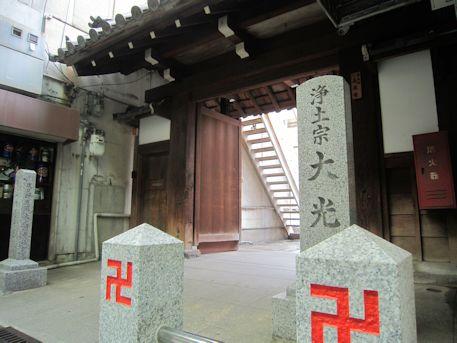 大光寺の社号標