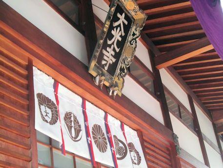 大光寺の寺紋