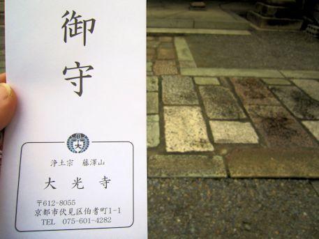 大光寺のお守り袋