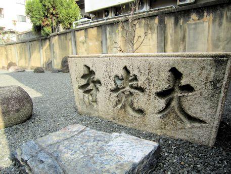 大光寺の石鉢