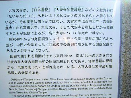 大官大寺跡の解説パネル
