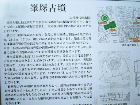 峯塚古墳の案内板