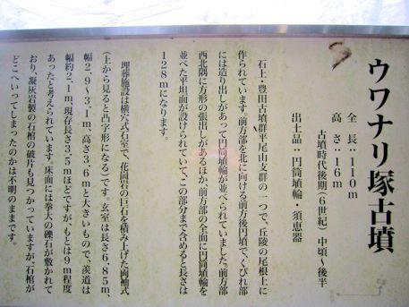 ウワナリ塚古墳の案内板