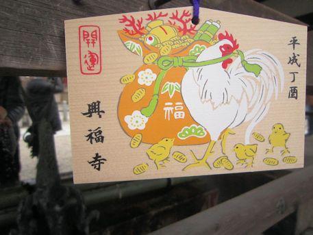 興福寺の酉年絵馬