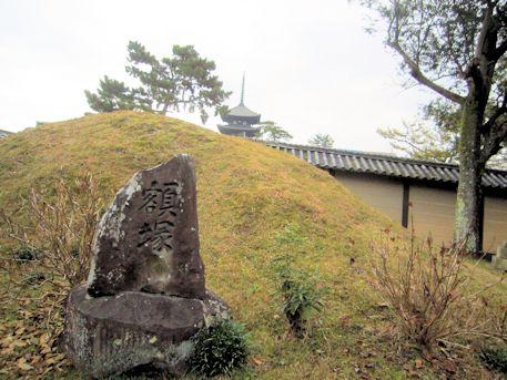 興福寺額塚と茶臼山