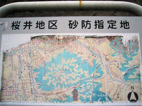 桜井地区砂防指定地