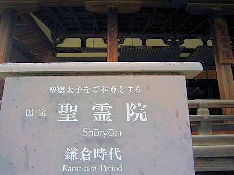 法隆寺聖霊院(鎌倉時代)