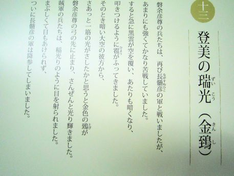 登美の瑞光(金鵄)