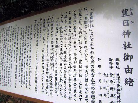 豊日神社の由緒