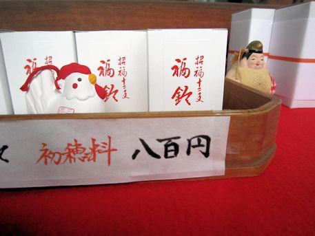 三輪坐恵比須神社のお守り