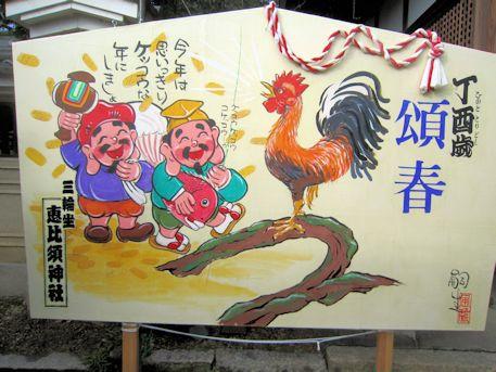 三輪坐恵比須神社の大絵馬