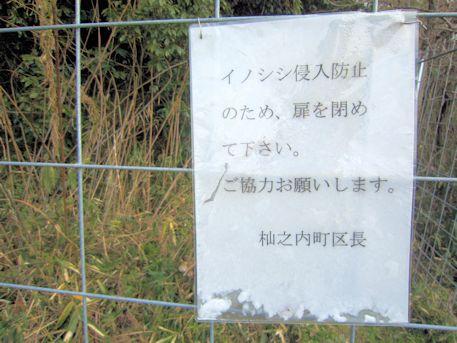 イノシシ侵入防止柵