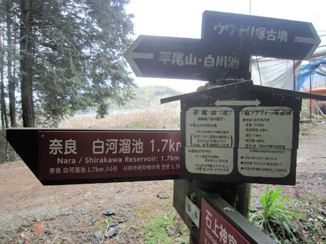ウワナリ塚古墳の道標