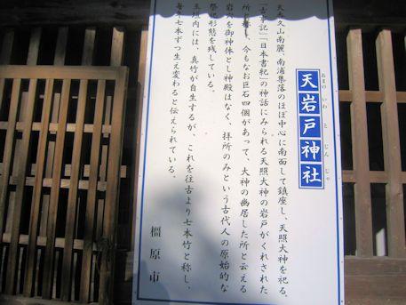 天岩戸神社の由緒