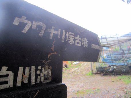 ウワナリ塚古墳の道案内