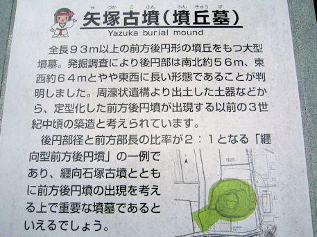 纒向矢塚古墳の案内板