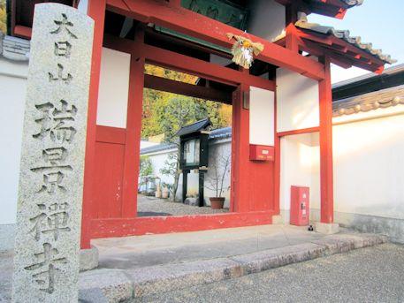 大日山瑞景禅寺の社号標