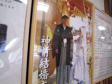神前結婚式のポスター