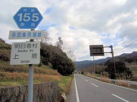 県道155号線