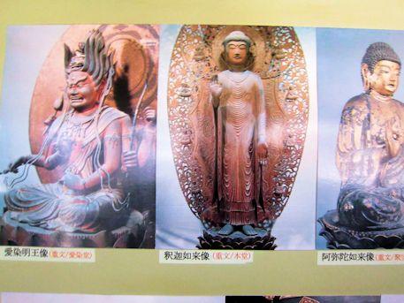 西大寺の仏像写真