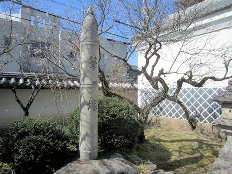 菅原神社の筆塚