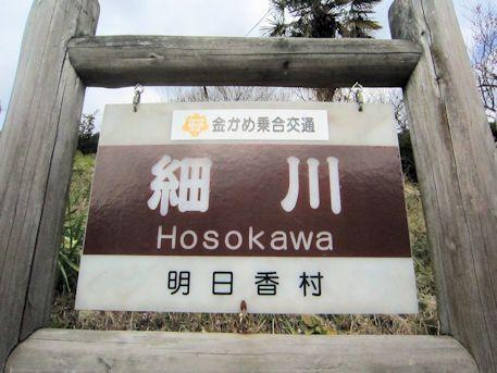 細川のバス停留所